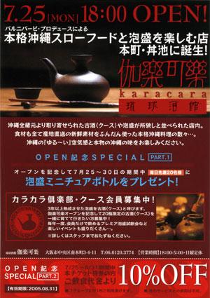 琉球酒館 伽楽可楽(カラカラ)