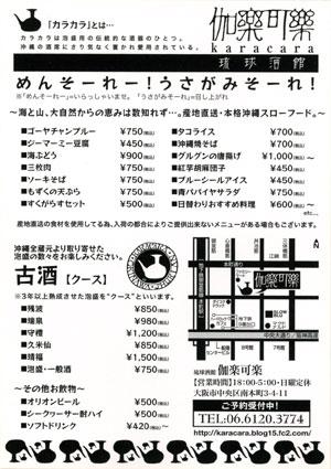 琉球酒館 伽楽可楽(カラカラ)メニュー