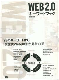 Web2.0 キーワードブック