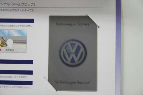 VW(フォルクスワーゲン)オリジナル「メールブロック」