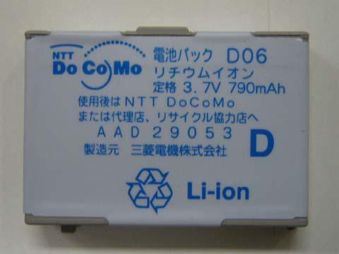 D902i電池パック