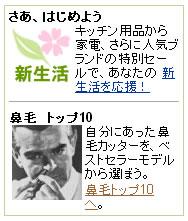 鼻毛トップ10