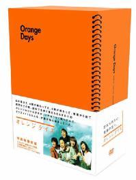 オレンジデイズDVD-BOX