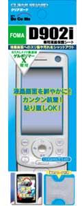 D902i用液晶保護フィルム
