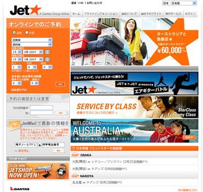 Jetstar(ジェットスター)航空