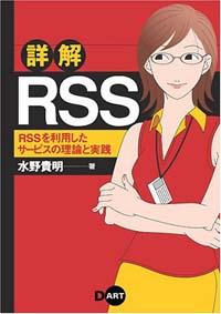 詳解RSS-RSSを利用したサービスの理論と実践